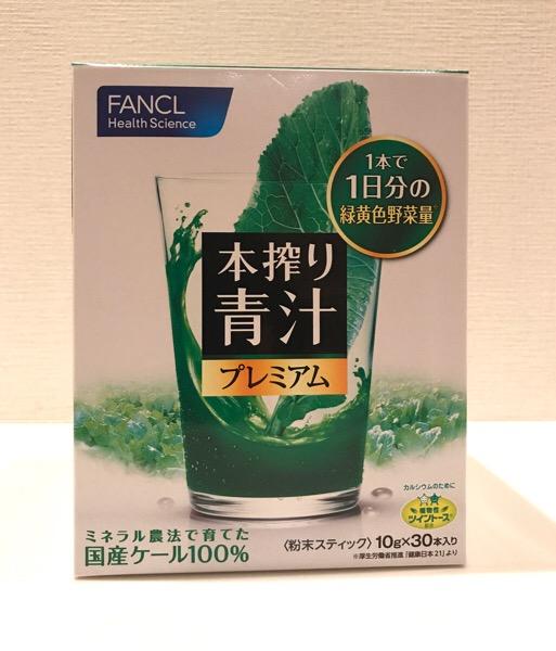 ファンケルの青汁